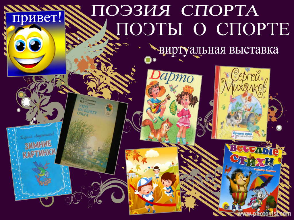 Как создать интерактивная книга - Ross-plast.ru