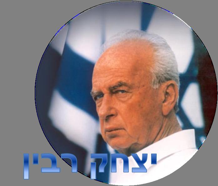 """יגאל עמיר: רצח יצחק רבין Yitzhak Rabin- הווידאופדיה, יצחק רבין ז""""ל"""