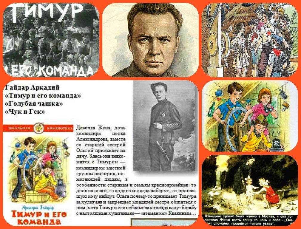 картинки по книге тимур и его команда