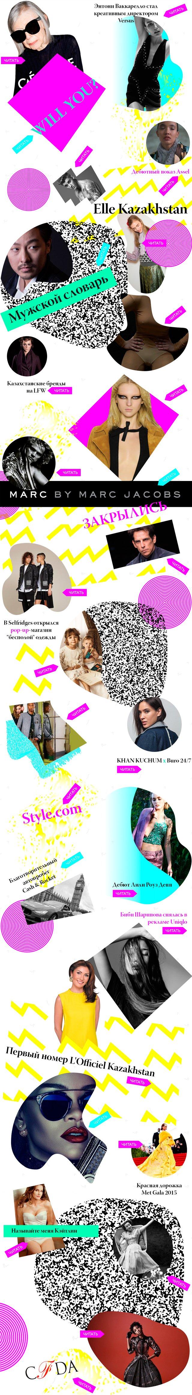 60 главных событий в моде (фото 1)