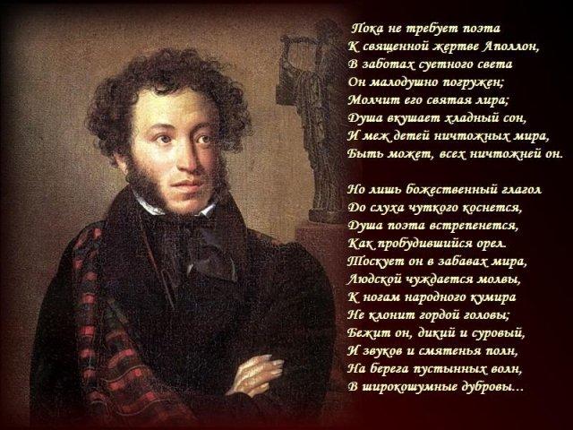 Ас пушкин я памятник себе воздвиг нерукотворный
