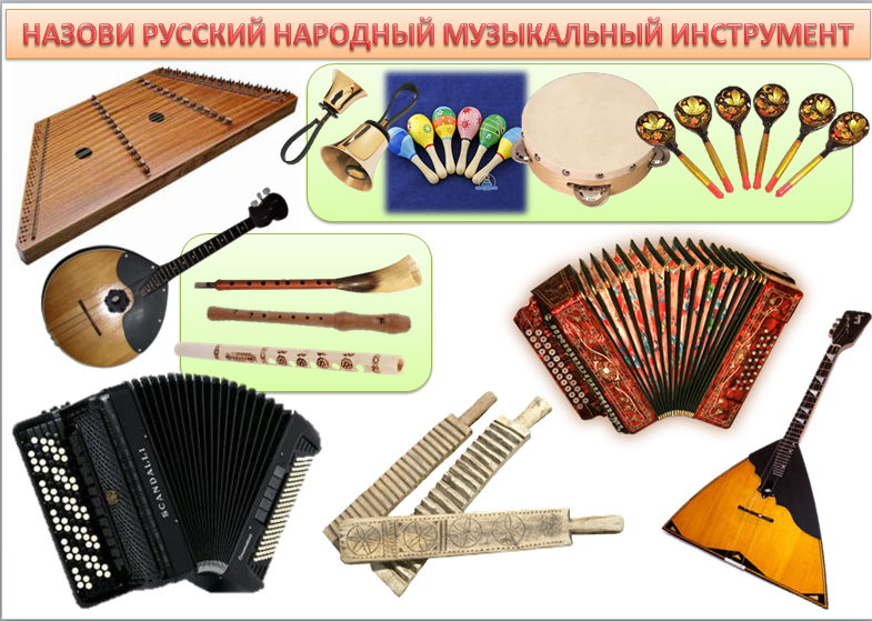Картинка русские народные музыкальные инструменты