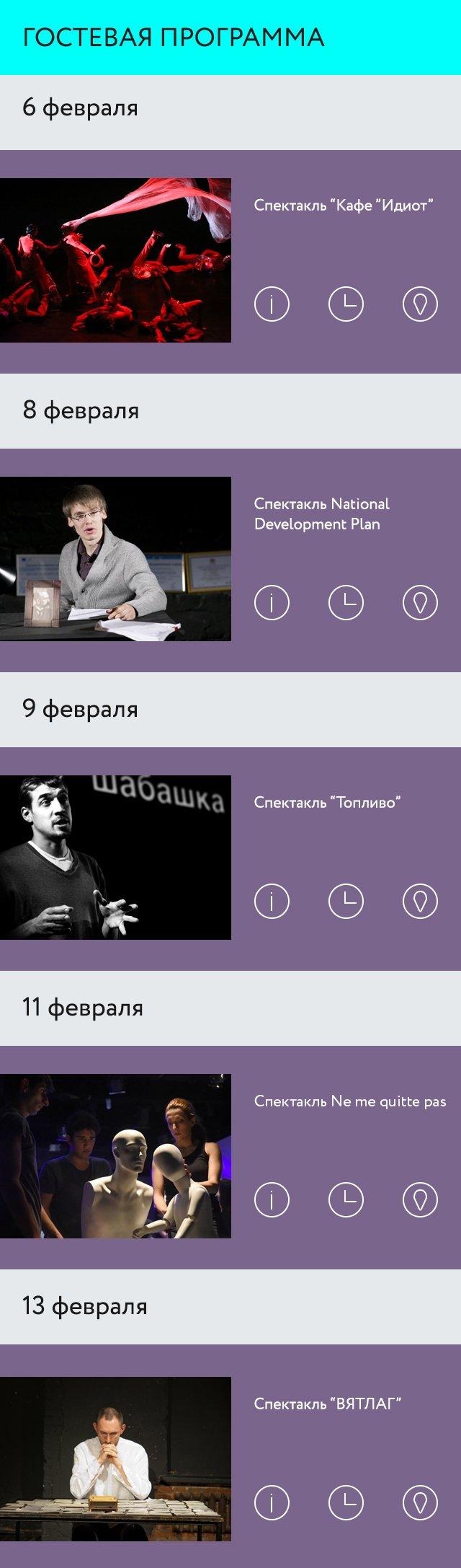 """Гид по театральному фестивалю """"Откровение"""" (фото 1)"""