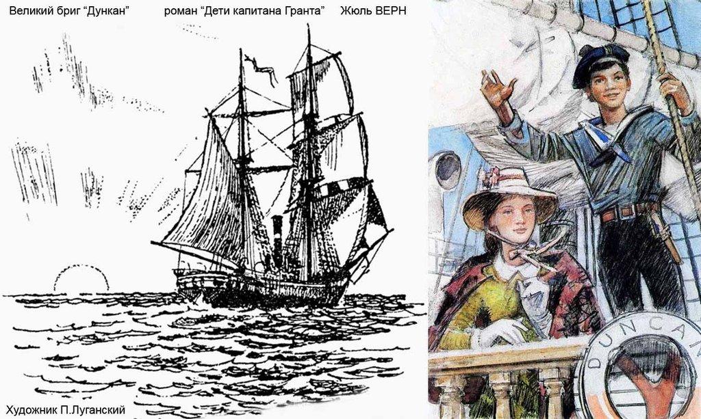 Рисунок по произведению из дети капитана гранта