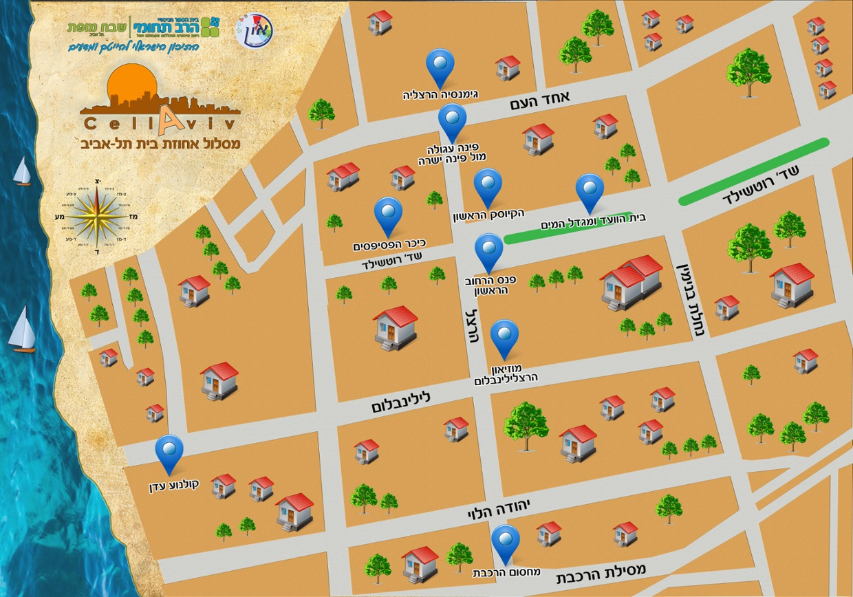 Cell Aviv מסלול אחוזת בית