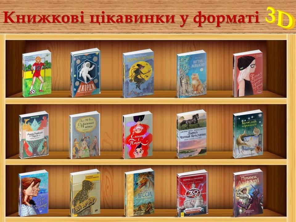 Книжкові цікавинки у форматі 3D