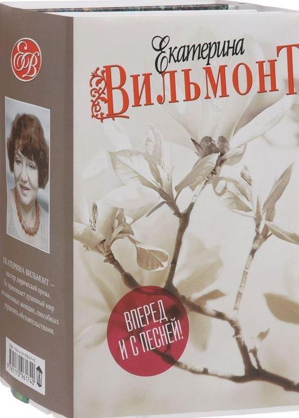Екатерина Николаевна Вильям-Вильмонт  -сказки для взрослых.