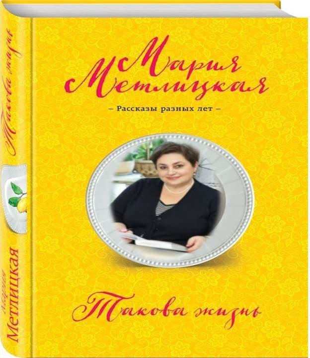Мария Метлицкая  - чтение для непритязательных