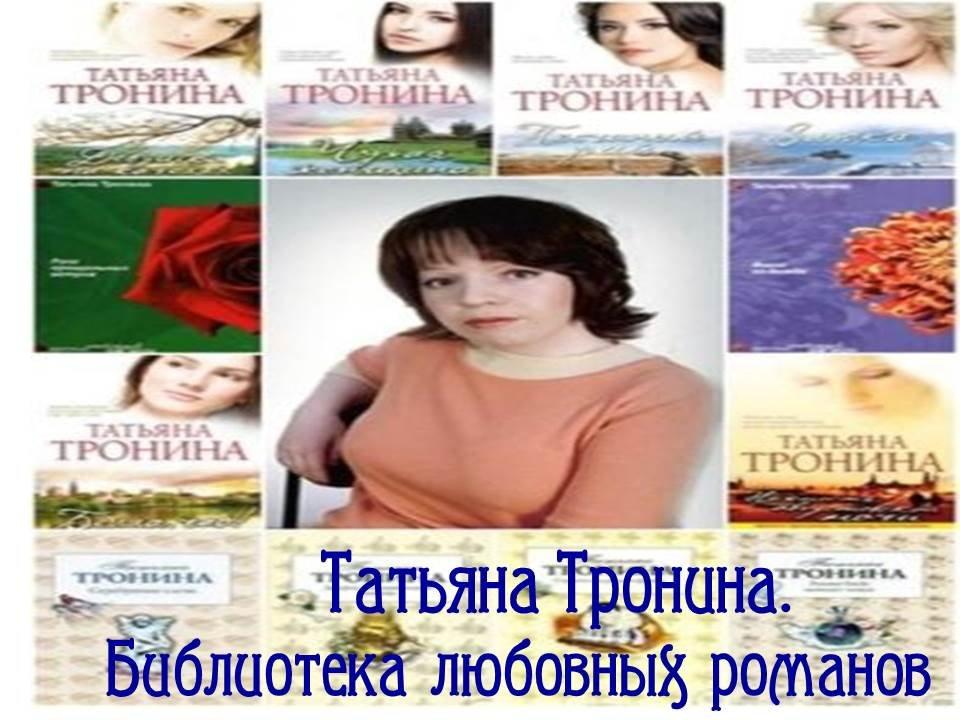 Татьяна Тронина -библиотека любовных романов