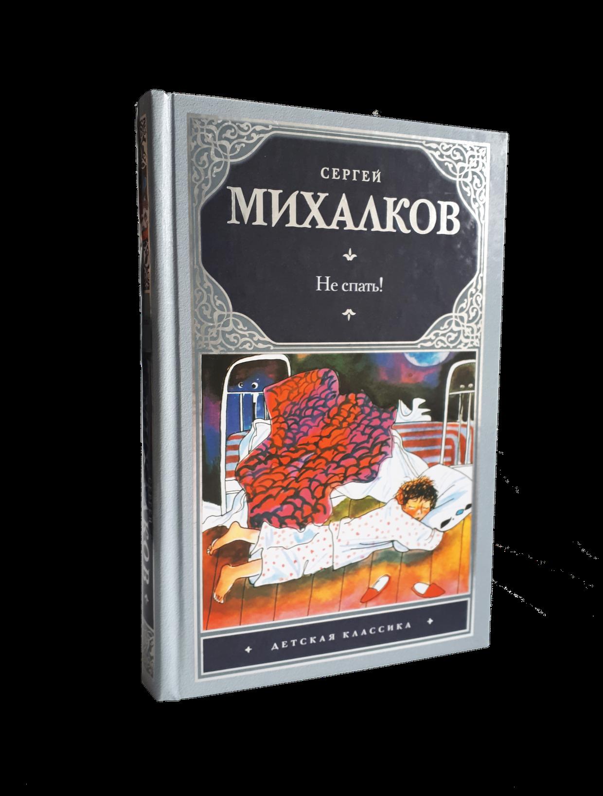Весёлые герои Сергея Михалкова