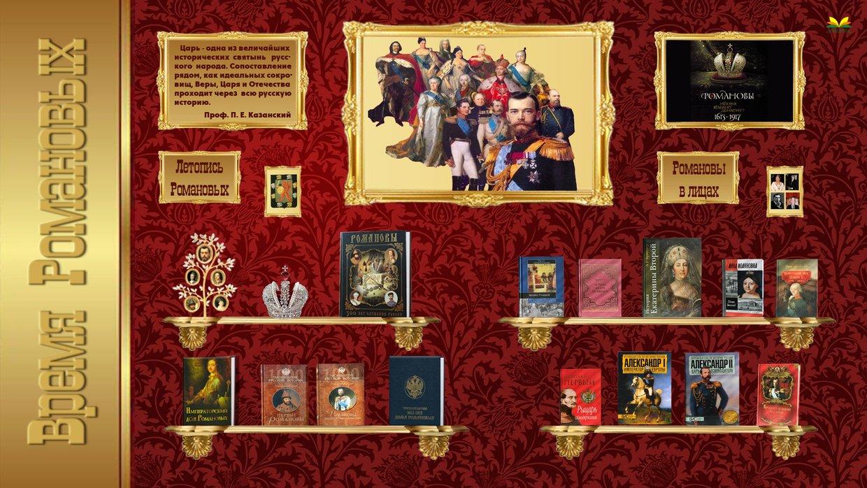 Время Романовых