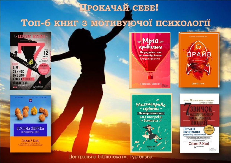 Прокачай себе! Топ-6 книг з мотивуючої психології