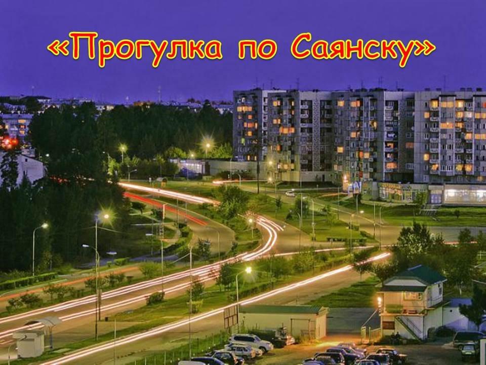 История улиц города Саянска.