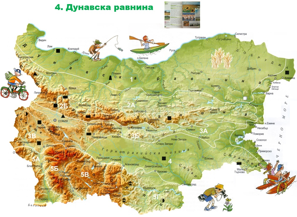 4. Дунавска равнина