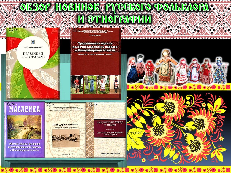 Обзор новинок русского фольклора и этнографии