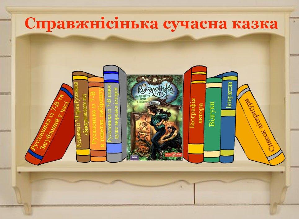 """Книжкова виставка """"Книги, які читаю Я..."""""""