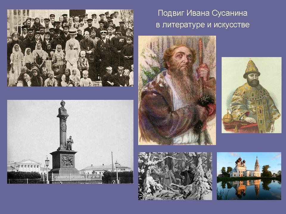 Подвиг Ивана Сусанина в литературе и искусстве