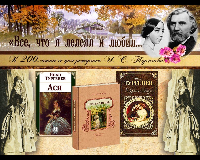 """И.В.Тургенев """"Все, что я лелеял и любил..."""""""