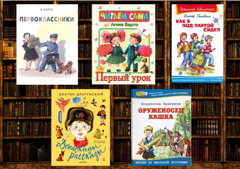 Книги о первоклассниках для первоклассников и их родителей.