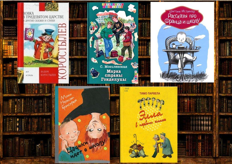 Книги о первоклассниках для первоклассников и их родителей