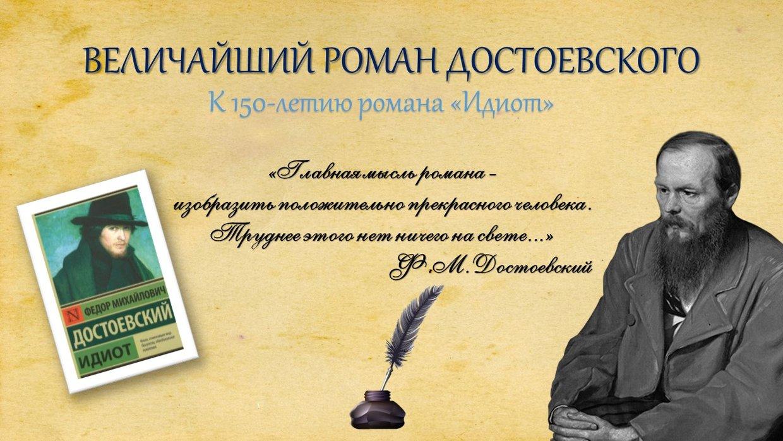 Величайший роман Достоевского