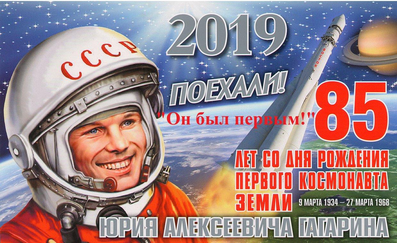 """Акция """"Он был первым"""" - 85 лет со дня рождения Ю.А.Гагарина"""
