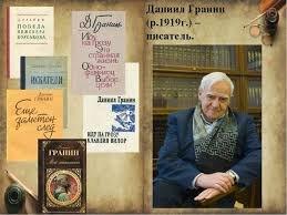 Даниил Гранин -100 лет со дня рождения