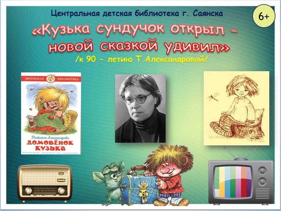 К 90 -летию со дня рождения Татьяны Ивановны Александровой