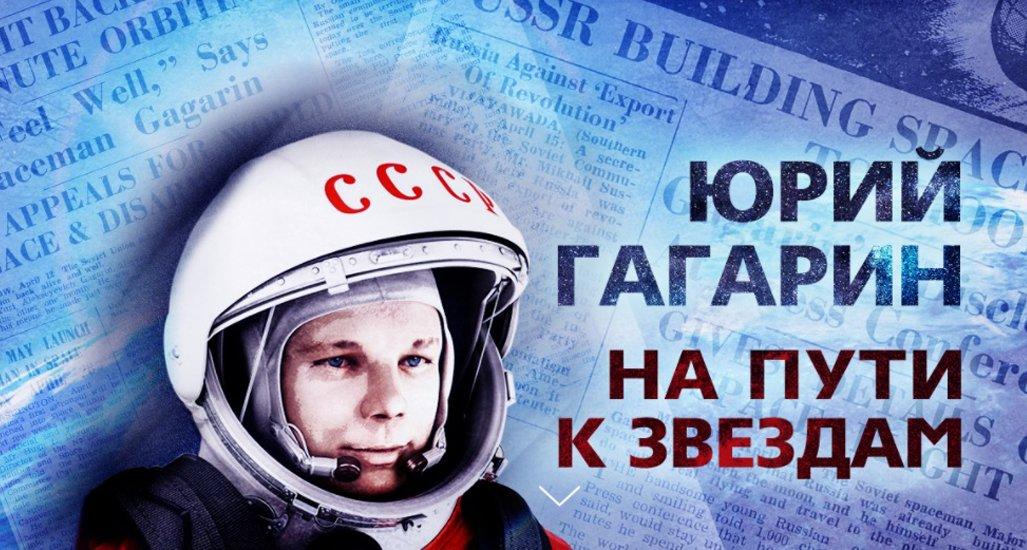 На пути к звездам: к 85-летию Юрия Гагарина