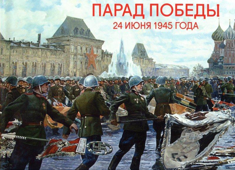 Первый Парад Победы