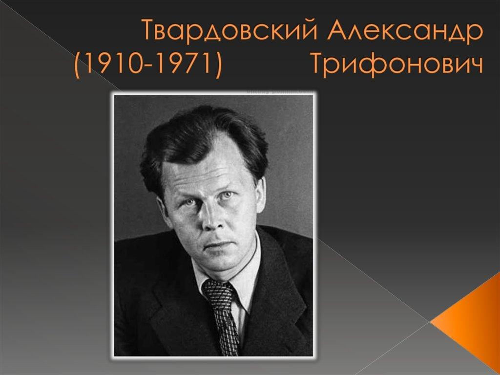 """""""Певец Народного подвига"""". К юбилею А.Твардовского"""