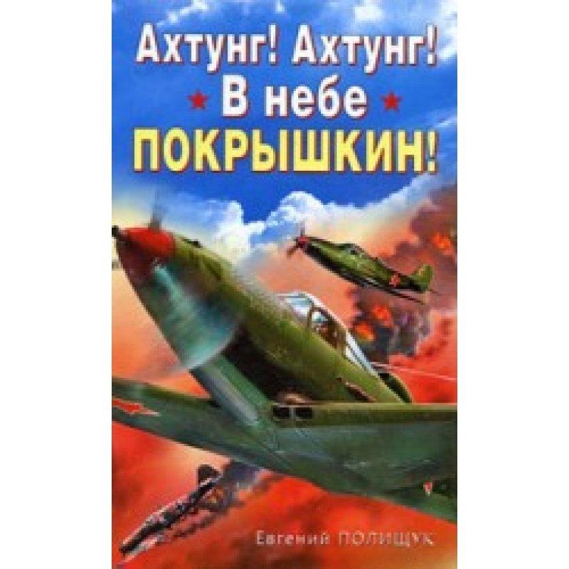 Покрышкин, Александр Иванович