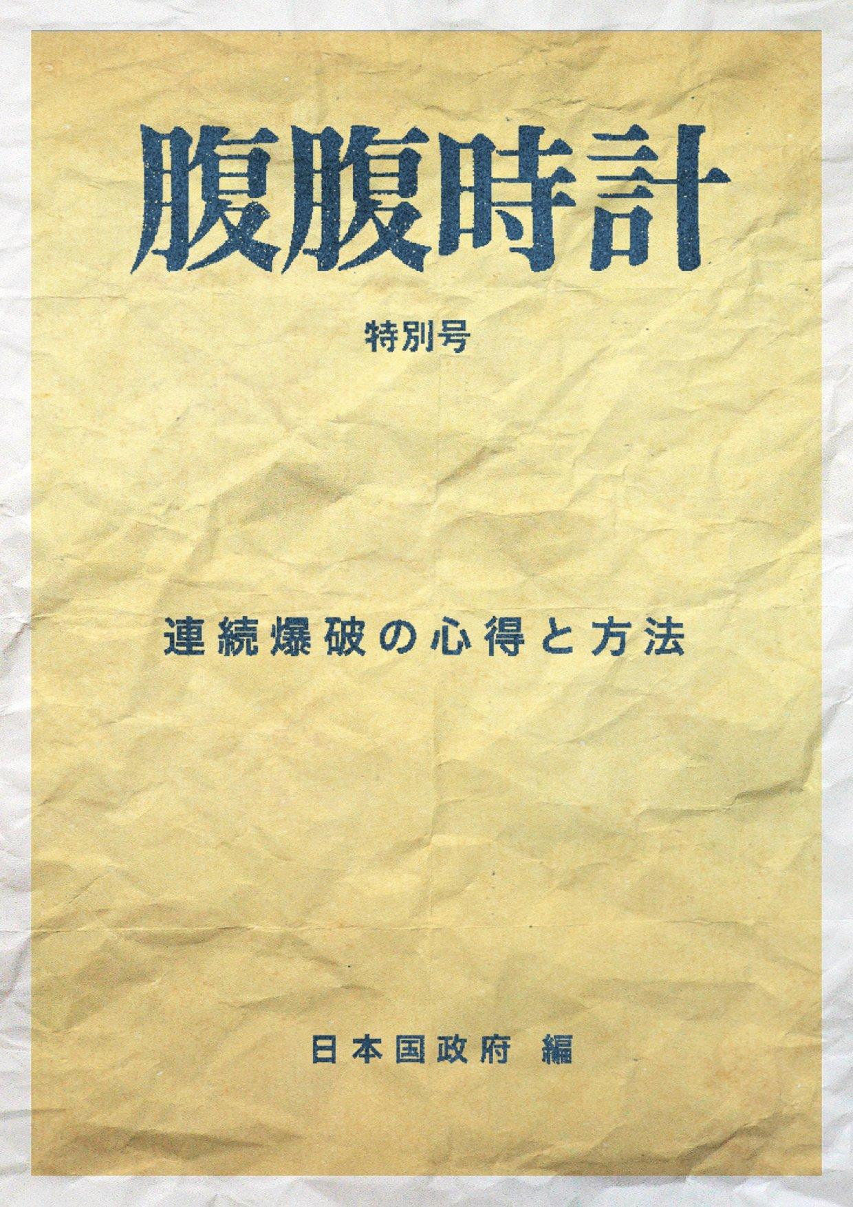 腹腹時計 連続爆破の心得と方法 日本国政府編