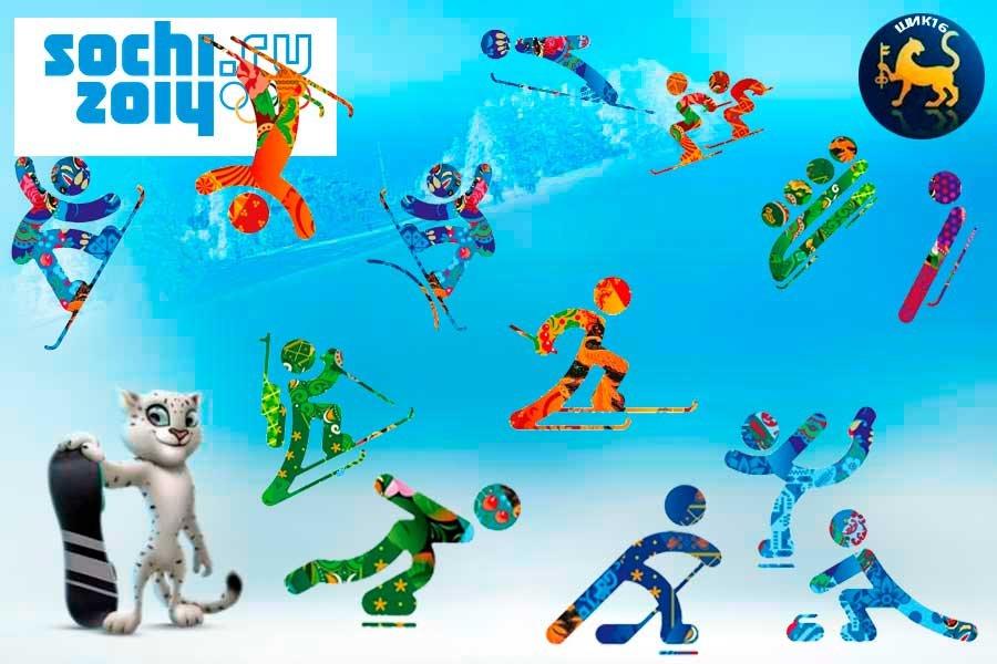 Живет страна, в победы веря славные,Олимпиады ожидая год...