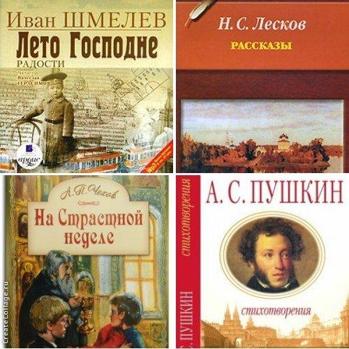 Великий пост на страницах русских классиков