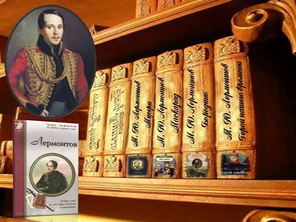 Выставка инт. обложек книг М.Ю. Лермонтова