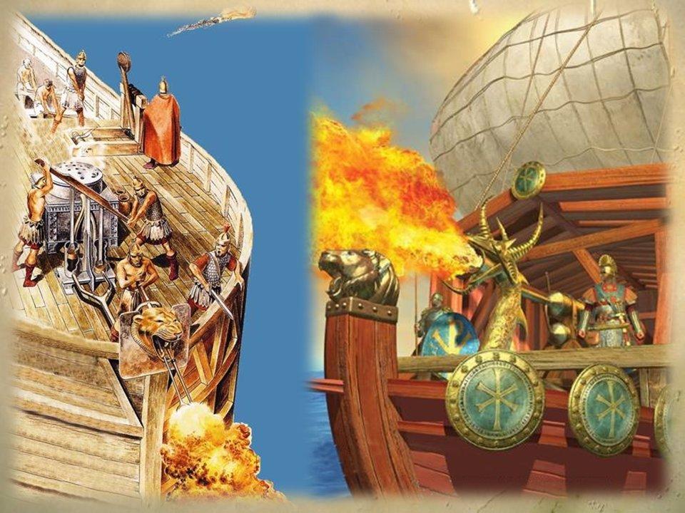 Υγρό πυρ - Το πανίσχυρο όπλο των Βυζαντινών