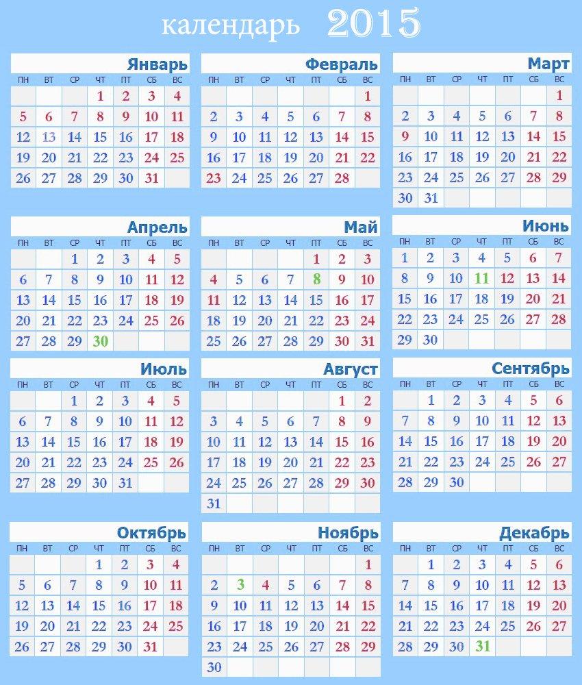 Календари на 2013 г скачать