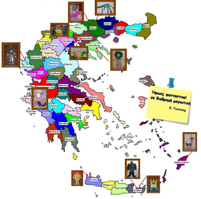 Ο Χάρτης των ηρώων - E-twinning