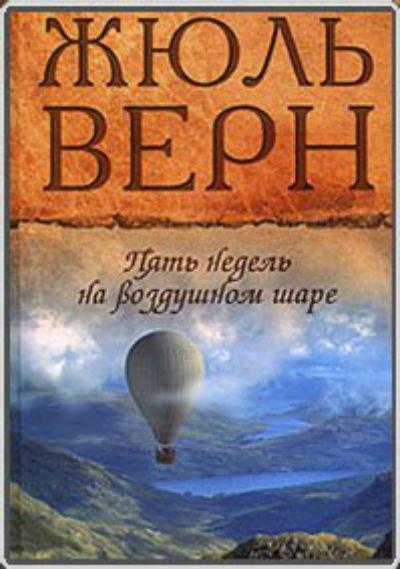 О Жюле Верне и его произведениях, О книге в Википедии, Чи...