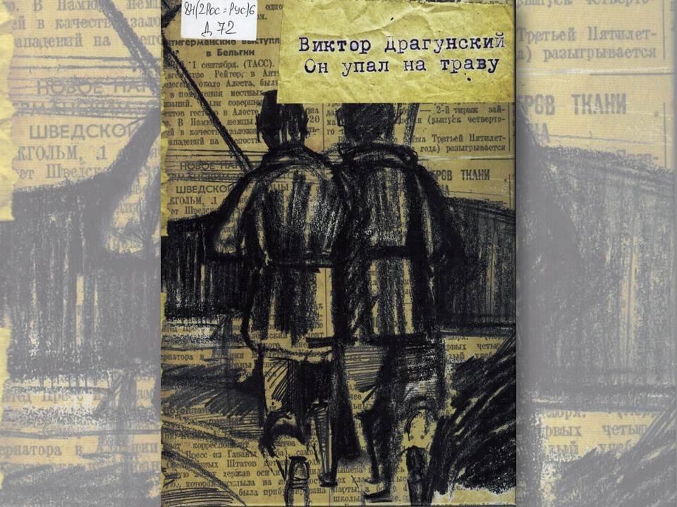 """В. Драгунский """"Он упал на траву..."""". Дневник Ермаковой Лизы."""