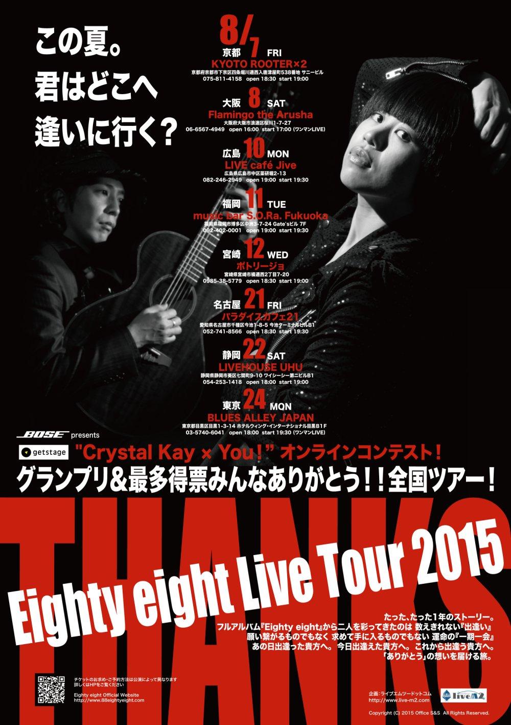 Eighty eight Live Tour2015「Thanks」