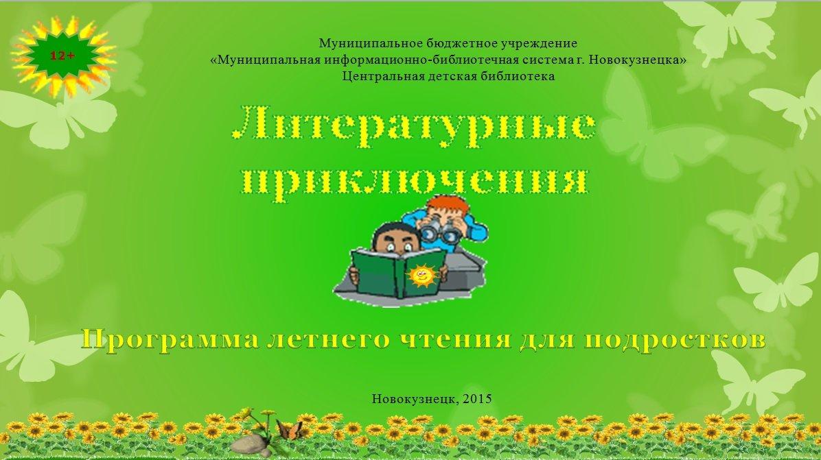 Литературные приключения: программа летнего чтения