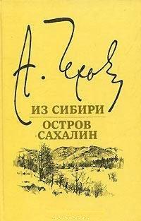 Читать он-лайн , биография А.П.Чехова , Краеведческий бло...