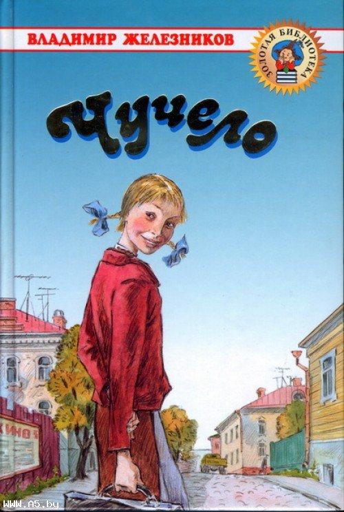 """Железников В. """"Чучело"""", Железников В. К., Презентация кни..."""