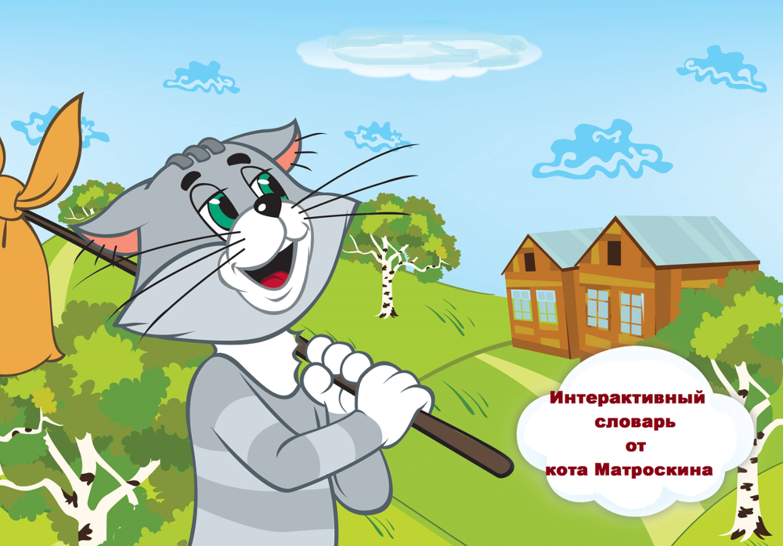 Интерактивный словарь от кота Матроскина