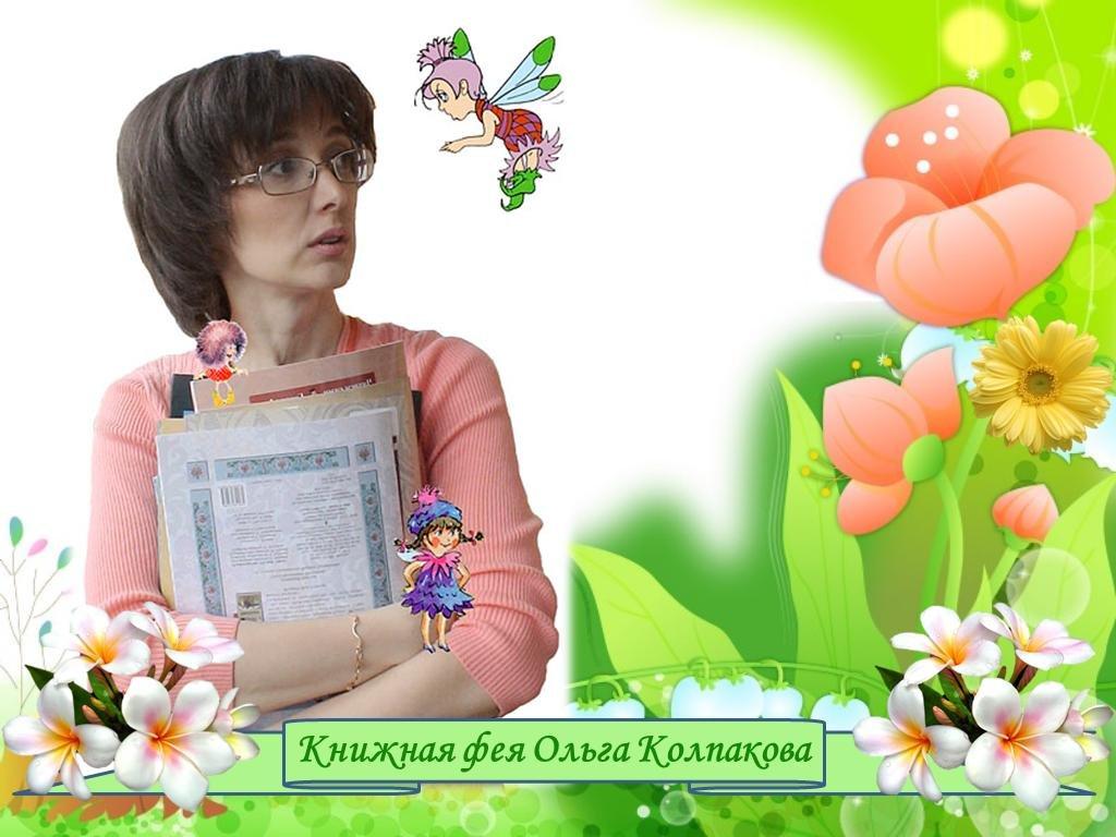 Книжная фея Ольга Колпакова