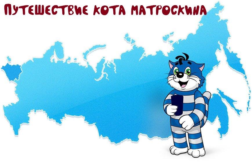Путешествие кота Матроскина