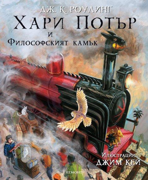 Хари Потър и Философският камък – илюстровано издание