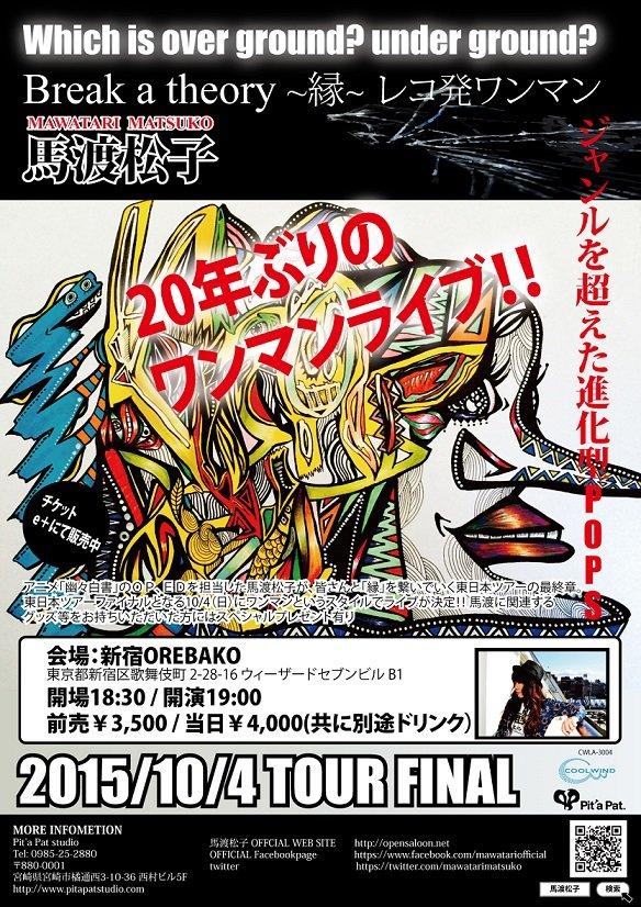 10.4 mawatari Live